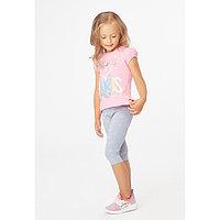 Комплект для девочки «Красотка» цвет розовый/серый, рост 128 см