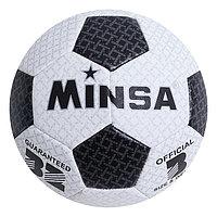 Мяч футбольный Minsa, размер 3, 32 панели, PU, машинная сшивка