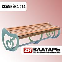 Скамейка 14