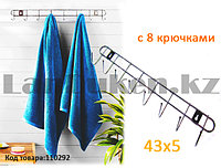 Настенная вешалка из 8 крючков 43х5 см металлическая Haoyijia 026-8