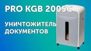 Шредер PRO KGB 2005C