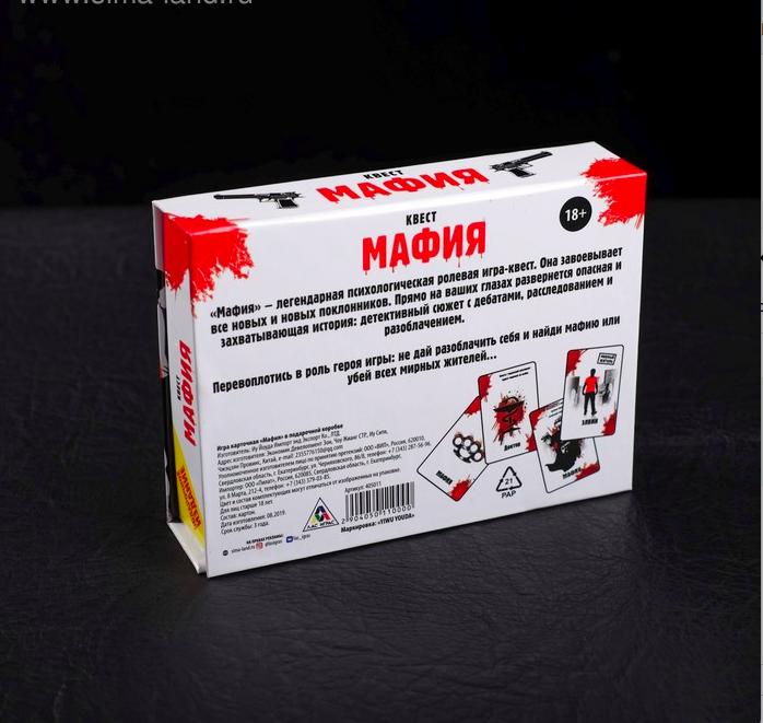 игра «Мафия», подарочное издание с картами - фото 2