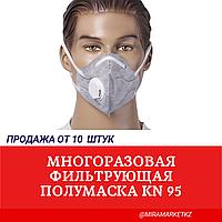 МНОГОРАЗОВАЯ ФИЛЬТРУЮЩАЯ ПОЛУМАСКА KN 95
