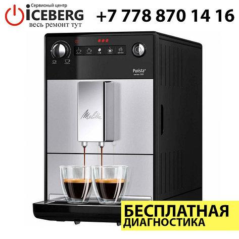 Ремонт и чистка кофемашин (кофеварок) MELITTA, фото 2