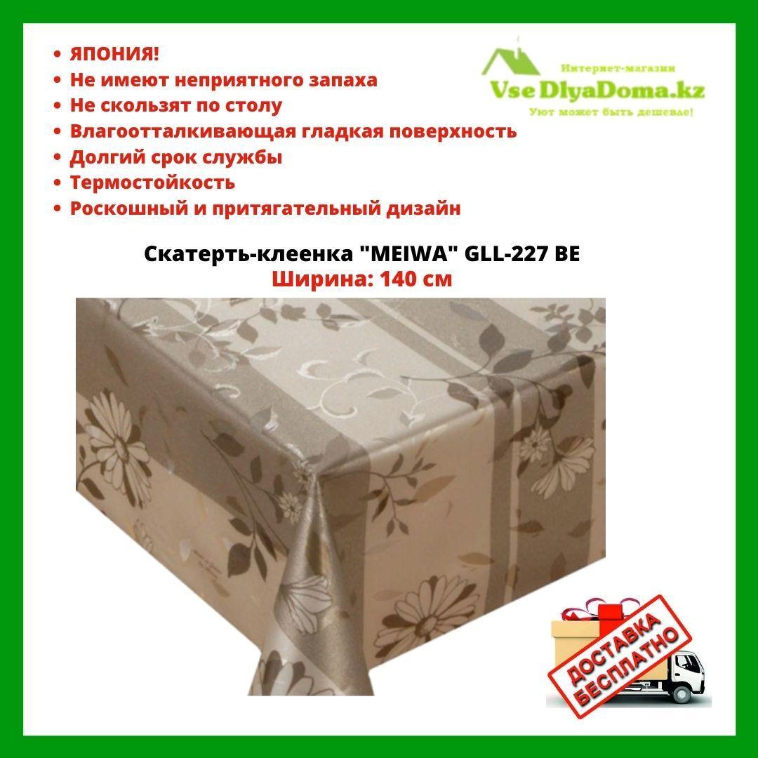 """Скатерть-клеенка """"MEIWA"""" GLL-227 BE 140 СМ"""