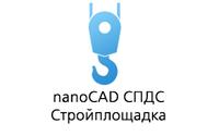 NanoCAD СПДС Стройплощадка 20.x (сетевая, дополнительное место)