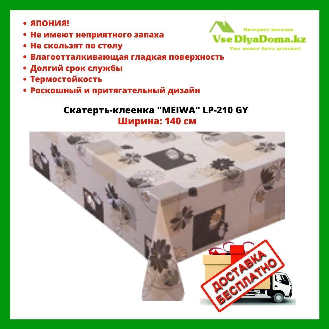 "Скатерть-клеенка ""MEIWA"" LP-210 GY 140 СМ"