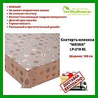 """Скатерть-клеенка """"MEIWA"""" LP-219 BL 140 СМ"""