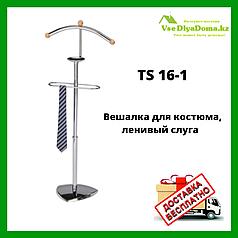 Стойка для костюма TS16-1