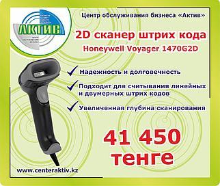 2D сканер штрих кодов. Сканер штрихкода