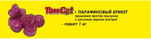 ТОМ КОТ парафиновый брикет 1кг (готовая приманка от грызунов)