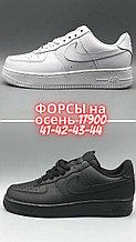Кроссовки мужские Nike Air Force 1 Найк Форсы