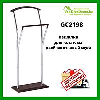 Напольная вешалка стойка для костюма, ленивый слуга (немой слуга)  GC 2199