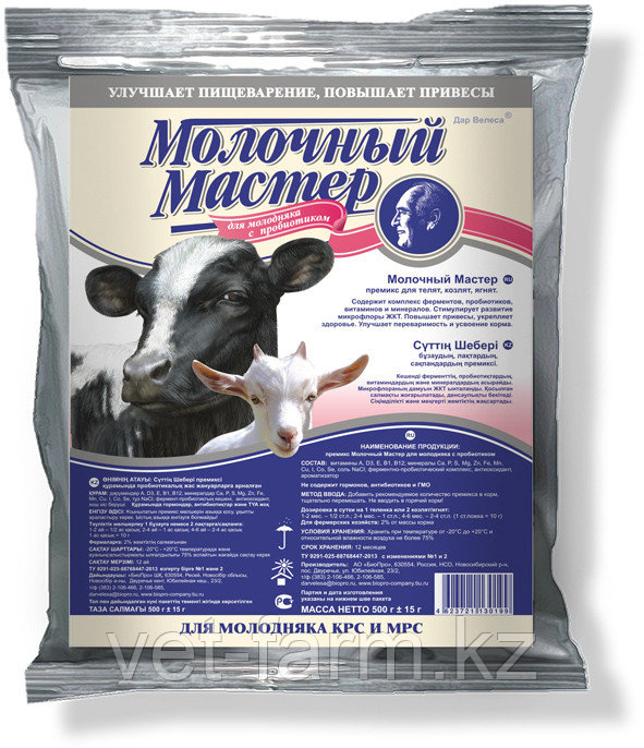Молочный мастер для телят 500 гр