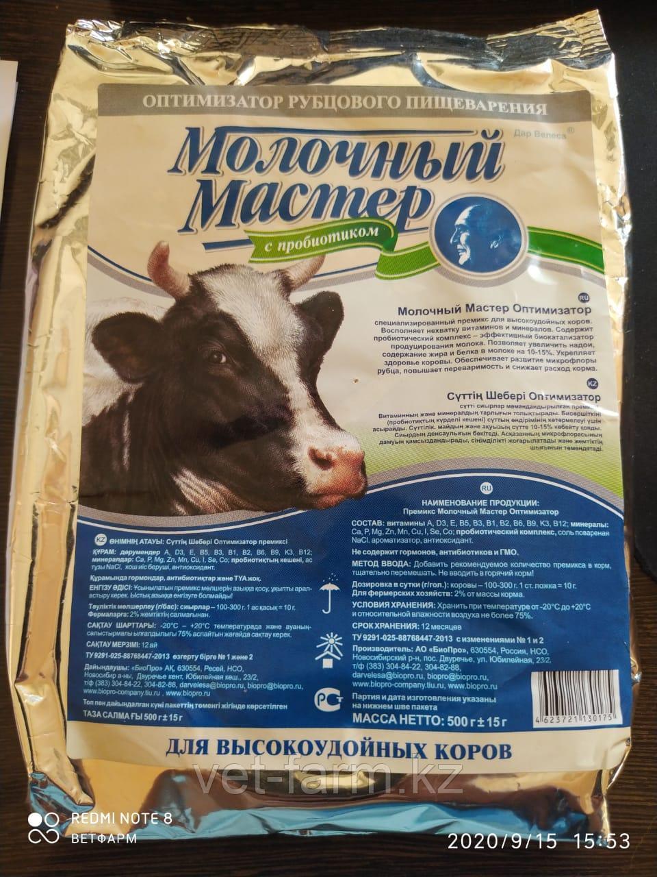 МОЛОЧНЫЙ МАСТЕР ОПТИМИЗАТОР премикс с пробиотиком для высокоудойных коров
