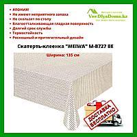 """Скатерть-клеенка """"MEIWA"""" M-B727 BE 135 см"""