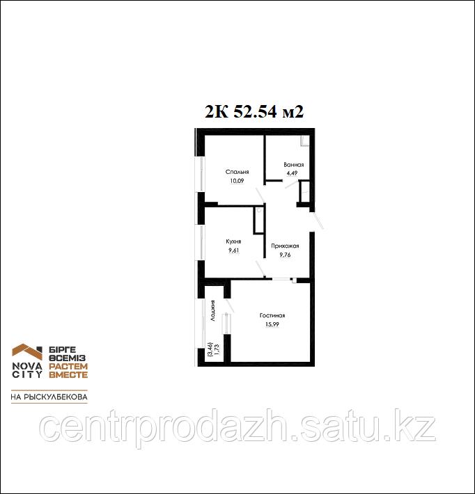 2 комнатная квартира в ЖК Nova City на Рыскулбекова 52.54 м²
