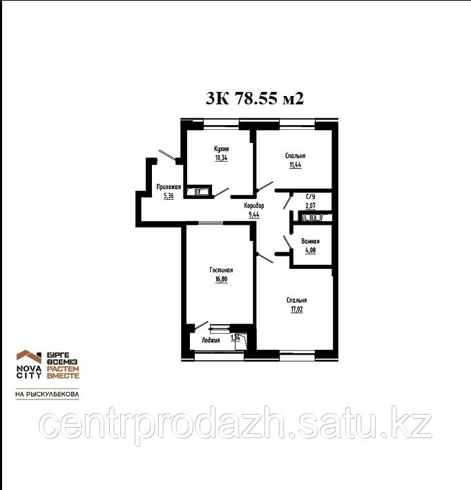 3 комнатная квартира в ЖК Nova City на Рыскулбекова 78.55 м²
