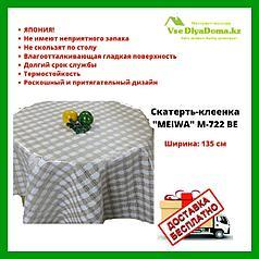 """Скатерть-клеенка """"MEIWA"""" M-722 BE 135 см. беж."""