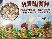 """Печенье грибочки в белой глазури """"Няшки"""", 600 г"""