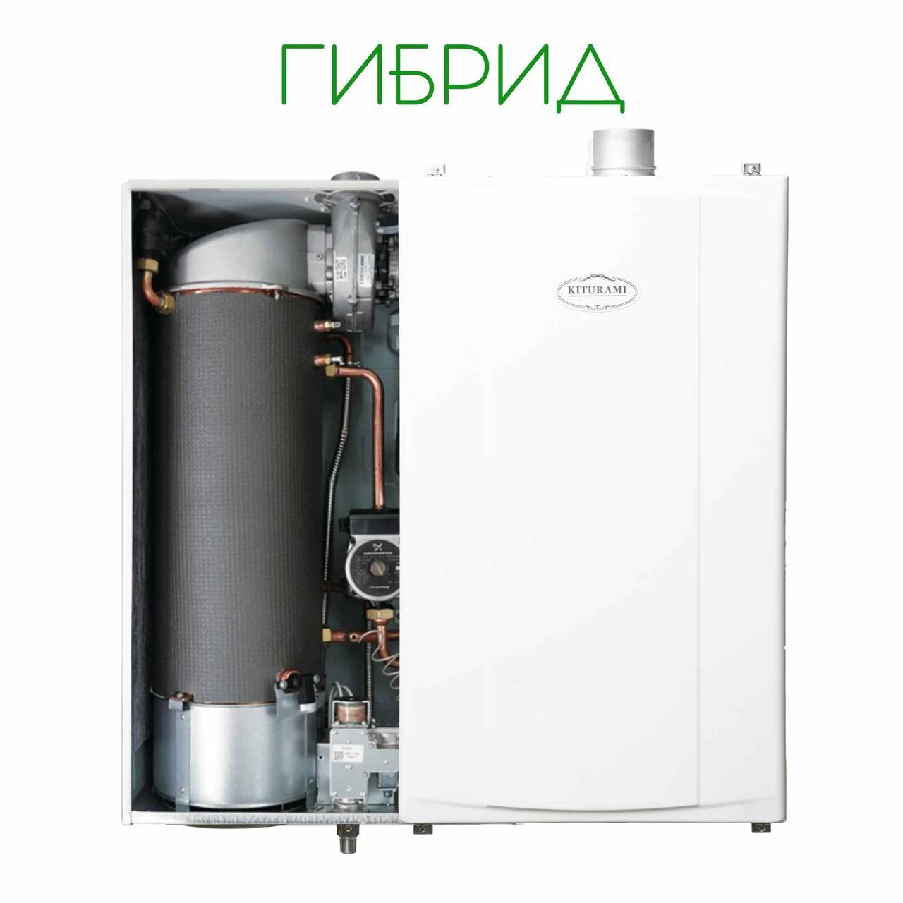 Настенный котел Kiturami ГИБРИД, 29.1 кВт