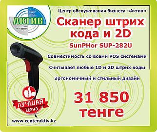 2D Сканер штрих кода SunPhor SUP-282U. Сканер штрихкодов