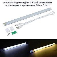 USB светильник сенсорный диммируемый с креплением 30 см