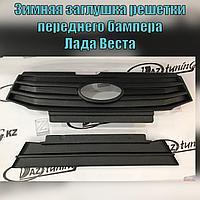 Зимняя защита (комплект) Веста, фото 1