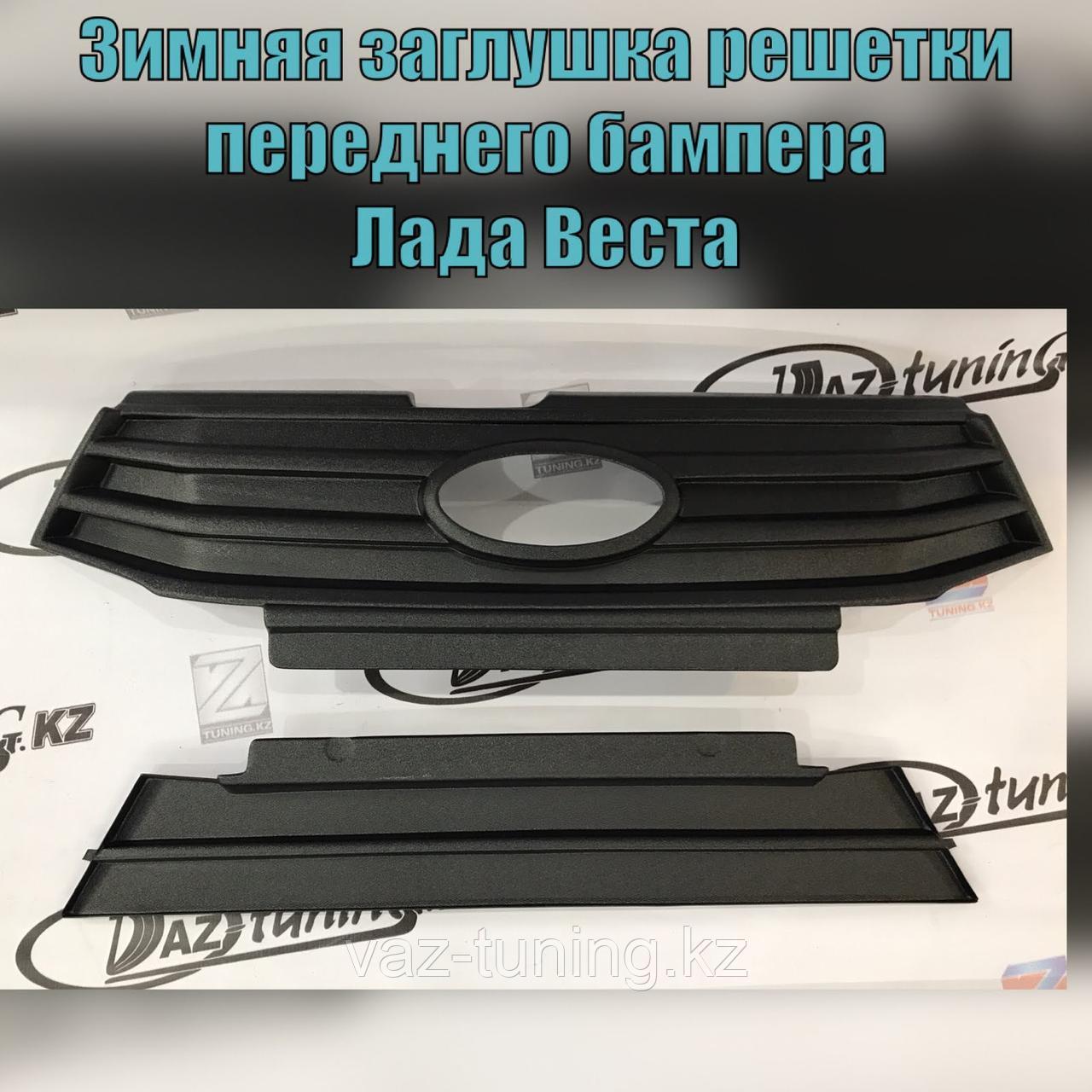 Зимняя защита (комплект) Веста
