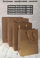 """Пакет """" Крафт """" плотный 20 х 28 х 10 см"""