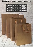 """Пакет """" Крафт """" плотный 25 х 32 х 13 см"""