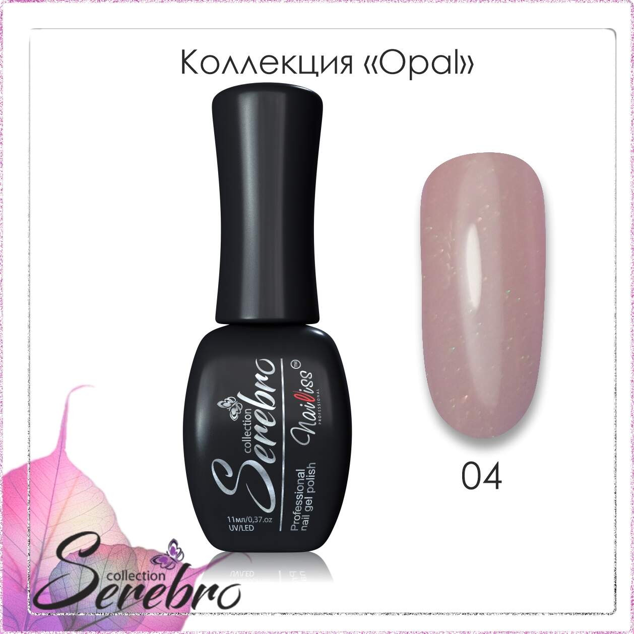 """Гель-лак Opal """"Serebro collection"""" №04, 11 мл"""