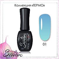 "Гель-лак Термо эффект ""Serebro collection"" №01, 11 мл"