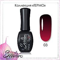 "Гель-лак Термо эффект ""Serebro collection"" №03, 11 мл"