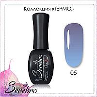 "Гель-лак Термо эффект ""Serebro collection"" №05, 11 мл"