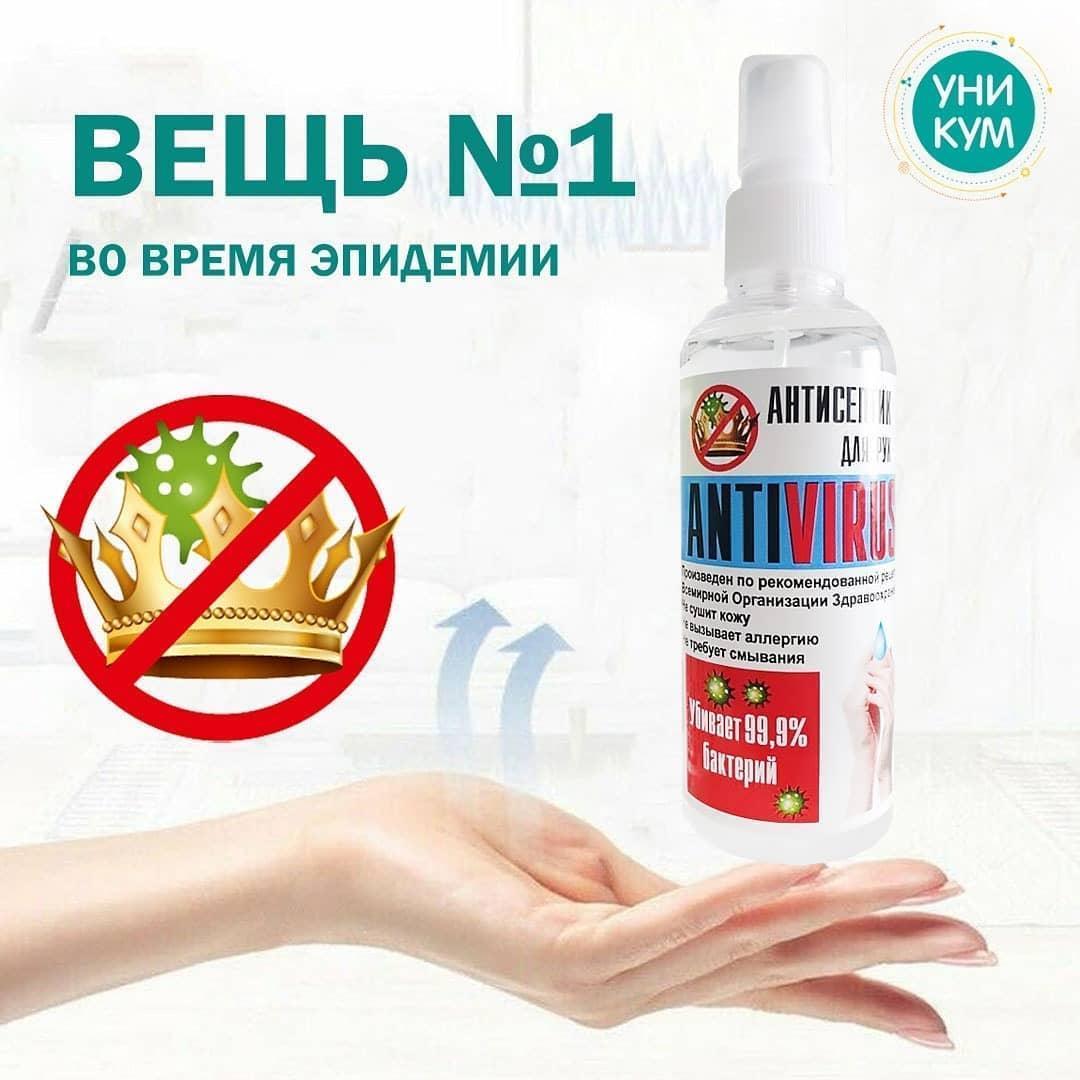 Антисептик для рук «ANTIVIRUS» от производителя, спрей 50 мл. - фото 4