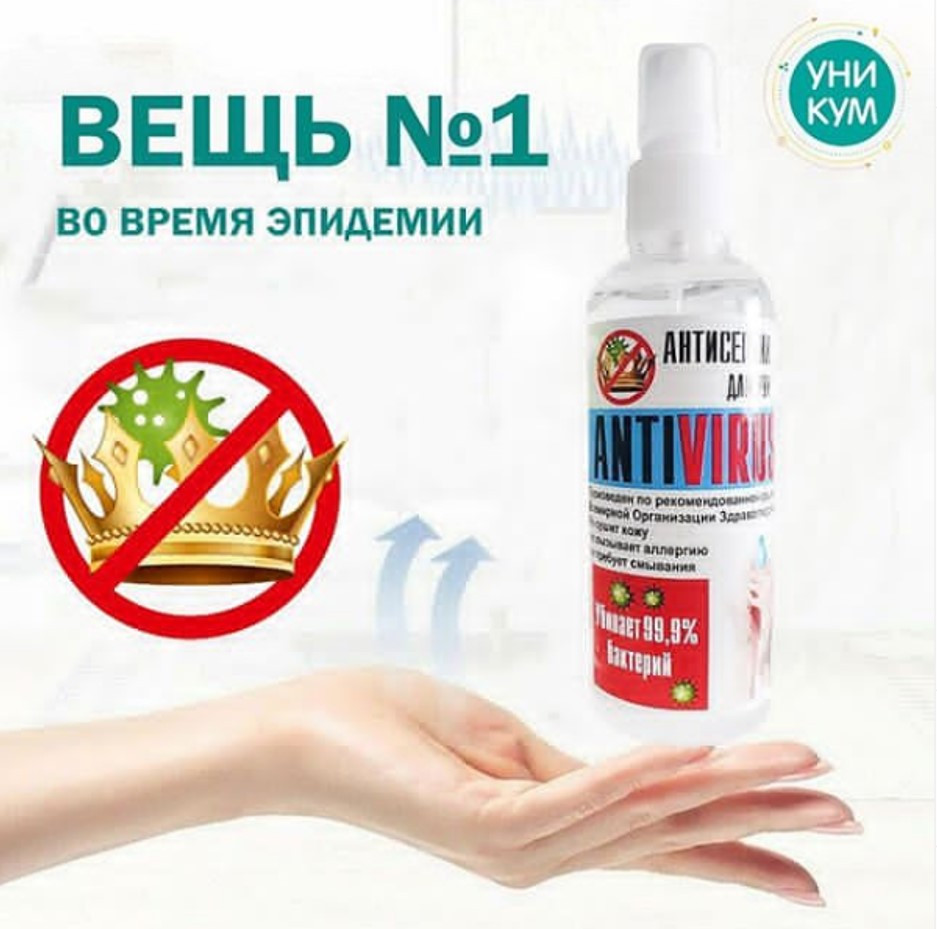Антисептик для рук «ANTIVIRUS» от производителя, спрей 100 мл. - фото 2