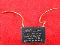 Пусковой конденсатор CBB61, 1,5uF, 450V