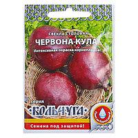 """Семена Свекла """"Червона кула"""" серия Кольчуга, 3 г"""