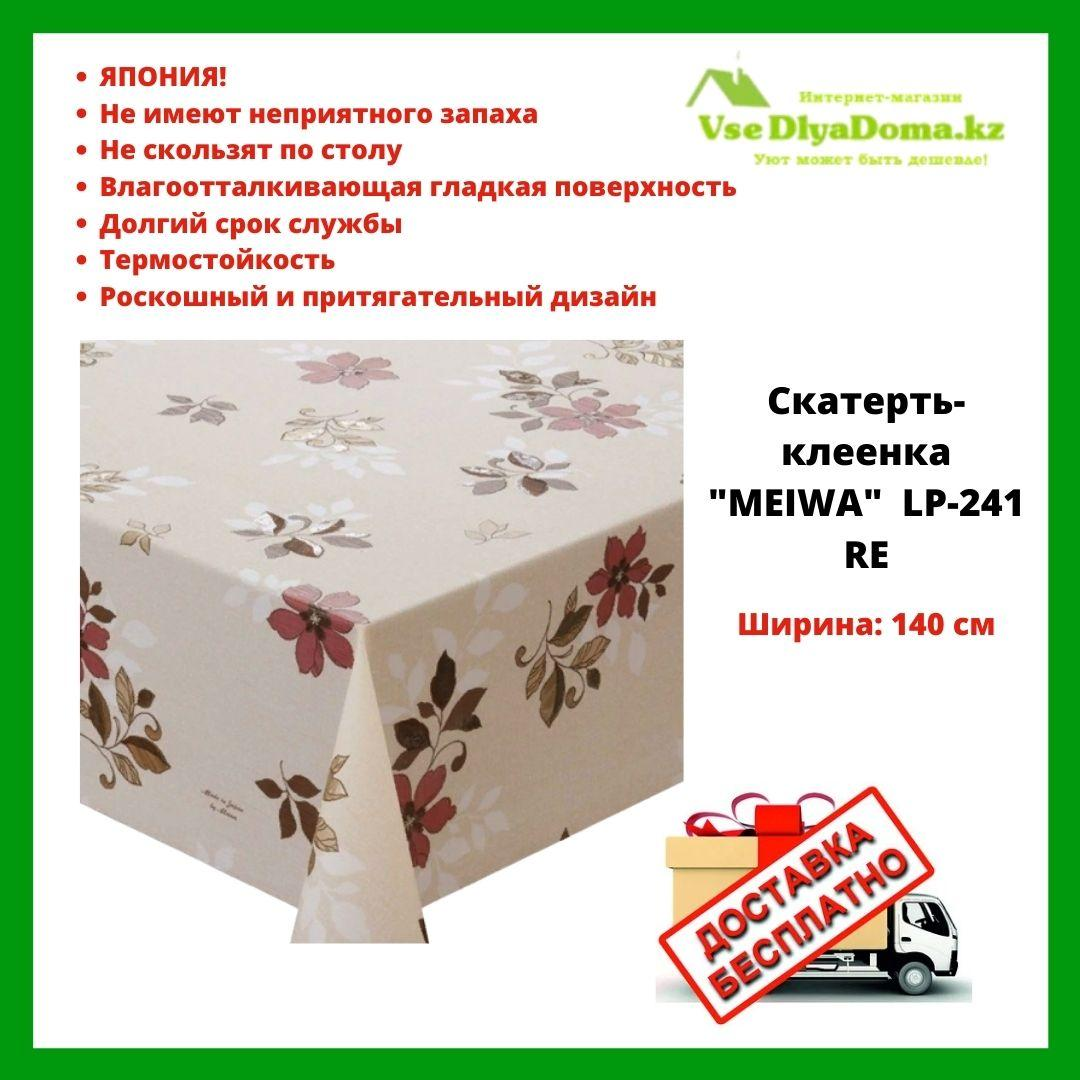 "Скатерть-клеенка ""MEIWA"" LP-241 RE 140 см"
