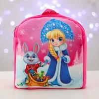 Рюкзак детский новогодний 'Снегурочка и зайчик' 24х24 см