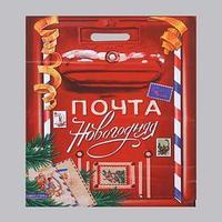 Пакет 'Новогодняя почта', полиэтиленовый с вырубной ручкой, 41 х 51 см, 80 мкм (комплект из 25 шт.)