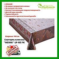 "Скатерть-клеенка""MEIWA"" LP-165 PK 140 см"