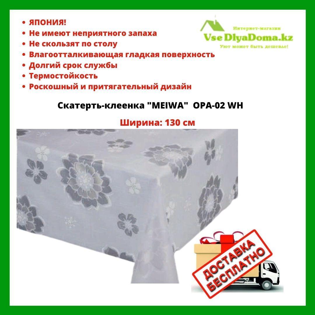 "Скатерть-клеенка ""MEIWA"" OPA-02 WH 130 см"