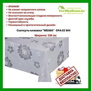 """Скатерть-клеенка """"MEIWA"""" OPA-02 WH 130 см, фото 2"""