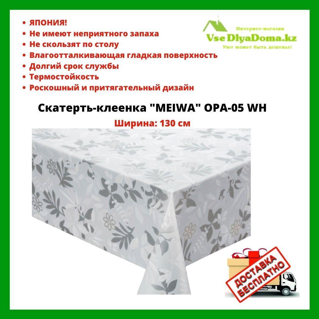 "Скатерть-клеенка ""MEIWA"" OPA-05 WH 130 см"