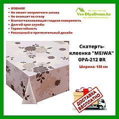 "Скатерть-клеенка""MEIWA"" OPA-212 BR 130 см"