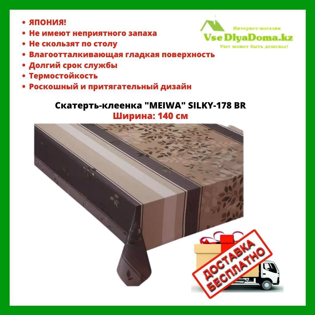 "Скатерть-клеенка ""MEIWA"" SILKY-178 BR 140 см"
