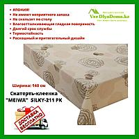 """Скатерть-клеенка """"MEIWA"""" SILKY-211 PK 140 см"""