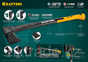 KRAFTOOL Топор-колун Х11 1.3 кг 450 мм